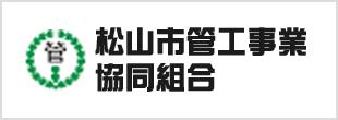 松山市管工事業協同組合