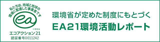 環境省が定めた制度にもとづくEA21環境活動レポート